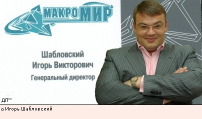 Игорь Шабловский