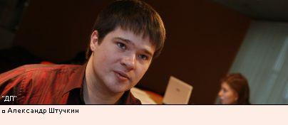 Александр Штучкин