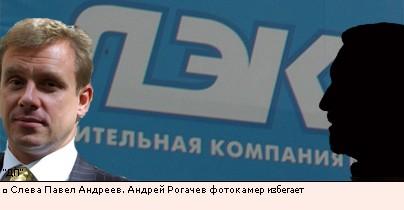 Слева Павел Андреев. Андрей Рогачев фотокамер избегает