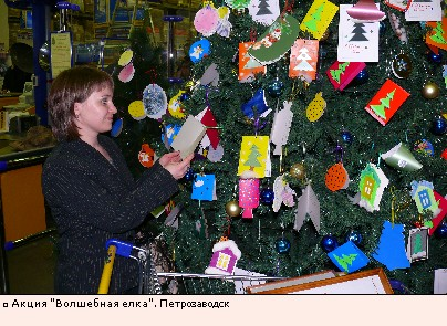 Акция Волшебная елка. Петрозаводск