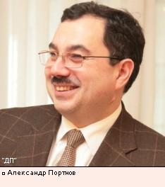 Александр Портнов