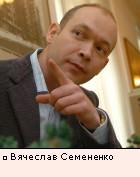 Вячеслав Семененко