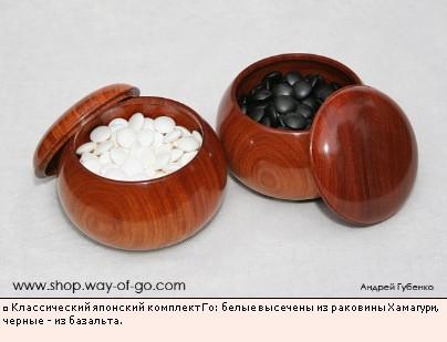 Классический японский комплект Го: белые высечены из раковины Хамагури, черные - из базальта.
