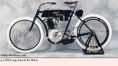 1903 год, Serial #1 Bike
