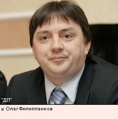 Олег Филиппенков