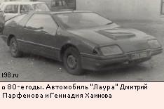80-е годы. Автомобиль Лаура Дмитрий Парфенова и Геннадия Хаинова