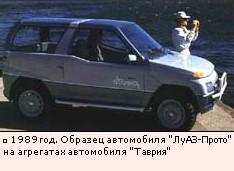1989 год. Образец автомобиля ЛуАЗ-Прото на агрегатах автомобиля Таврия