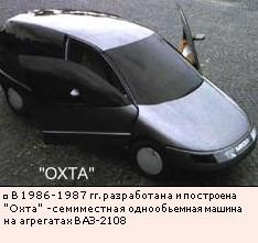 В 1986-1987 гг. разработана и построена Охта -семиместная однообьемная машина на агрегатах ВАЗ-2108