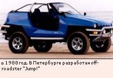 1988 год. В Петербурге разработан off-roadster Jump!