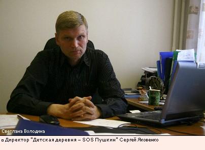 Директор Детская деревня – SOS Пушкин Сергей Яковенко