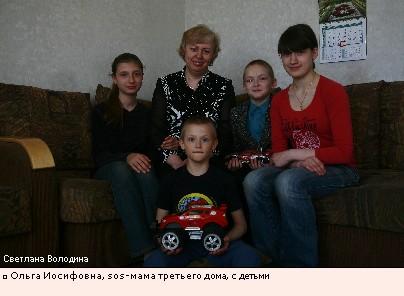 Ольга Иосифовна, sos-мама третьего дома, с детьми