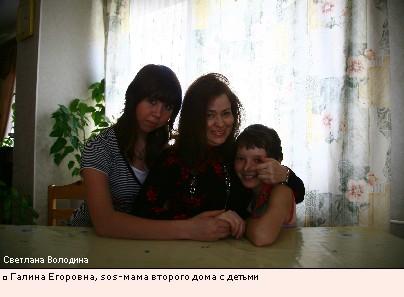 Галина Егоровна, sos-мама второго дома с детьми