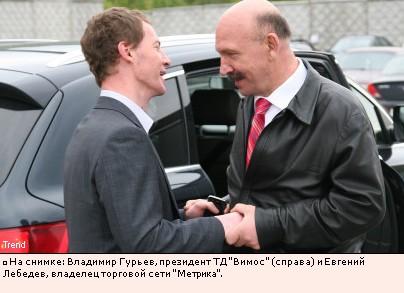 На снимке: Владимир Гурьев, президент ТД Вимос (справа) и Евгений Лебедев, владелец торговой сети Метрика.