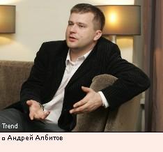Андрей Албитов