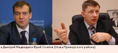 Дмитрий Медведев и Юрий Осипов (глава Приморского района)
