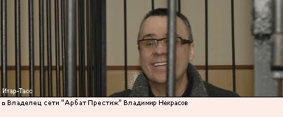 Владелец сети Арбат Престиж Владимир Некрасов