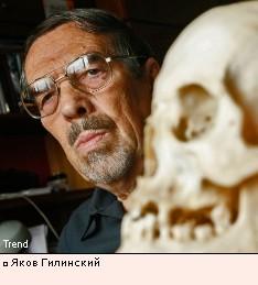 Яков Гилинский