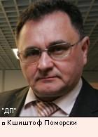 Кшиштоф Поморски