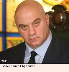 Александр Ебралидзе