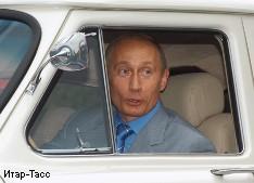 Путин оставил автомобили без