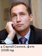 Сергей Снопок, фото 2008 год