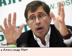 Александр Матт