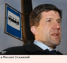 Михаил Осеевский