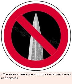 Такие наклейки распространяют противники небоскреба