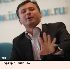 Артур Кириленко
