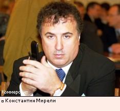 Константин Мирели