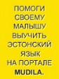 Mudila научит русских говорить по-эстонски