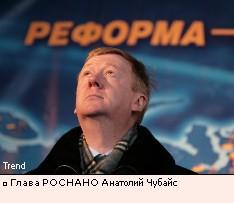 Глава РОСНАНО Анатолий Чубайс