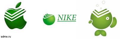 Сбербанк изменил логотип: ребрендинг обойдется в 20 млрд рублей