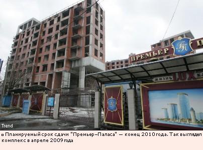 Планируемый срок сдачи Премьер–Паласа — конец 2010 года. Так выглядел комплекс в апреле 2009 года