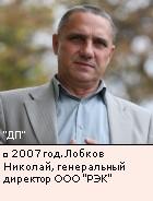 2007 год. Лобков Николай, генеральный директор ООО РЭК