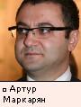 Артур Маркарян
