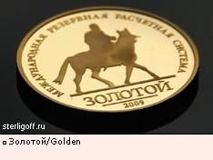 Золотой/Golden