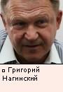 Григорий Нагинский