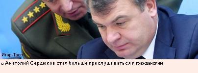 Анатолий Сердюков стал больше прислушиваться к гражданским