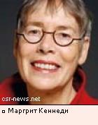 Маргрит Кеннеди