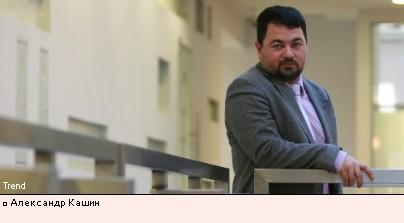 Александр Кашин