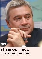 Вагит Алекперов, президент Лукойла