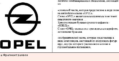 Фрагмент заявки