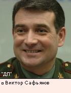 Виктор Сафьянов
