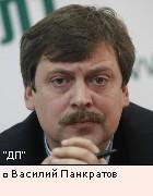 Василий Панкратов