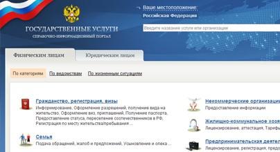 Электронным правительством России займутся американцы