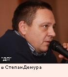Степан Демура