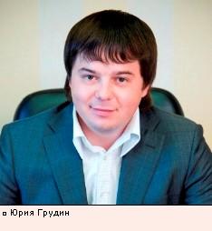 Юрия Грудин
