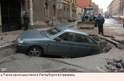 Такие происшествия в Петербурге встречались
