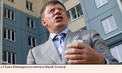 Глава Жилищного комитета Юрий Осипов